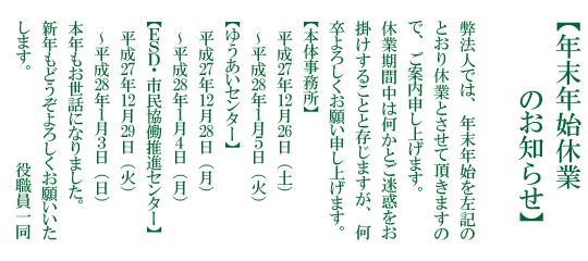 jimuken20141226.jpg