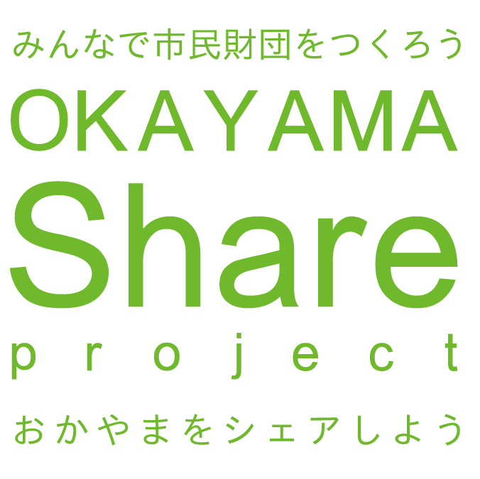 okayama_share