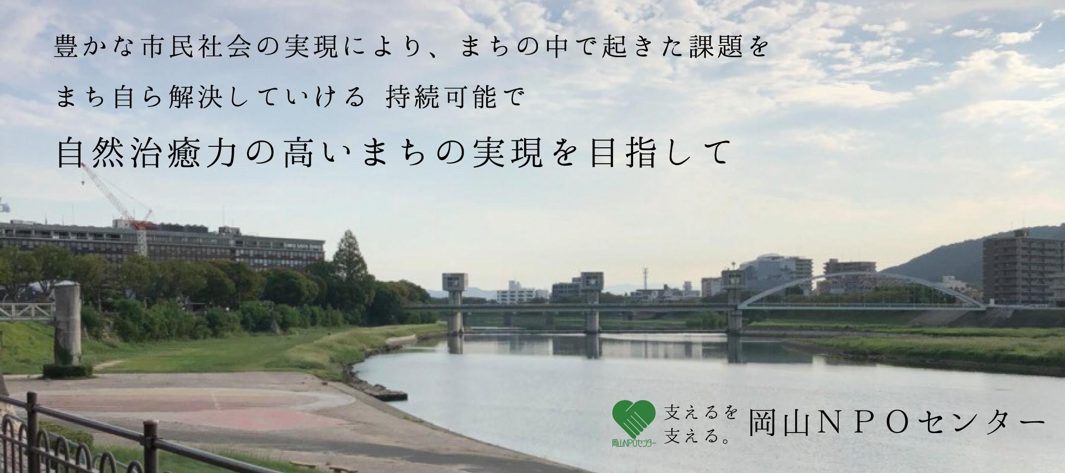 岡山NPOセンター